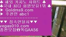외국인카지노 8 바카라사이트추천 【 공식인증 | GoldMs9.com | 가입코드 ABC1  】 ✅안전보장메이저 ,✅검증인증완료 ■ 가입*총판문의 GAA56 ■Live score ½ 외국인카지노 ½ 타가이타이 ½ 우리카지노 8 외국인카지노