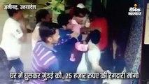 भाजपा का सदस्यता अभियान चला रही मुस्लिम महिला के पति को दंबगों ने पीटा, रंगदारी भी मांगी