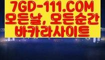 『 모바일카지노1위』⇲바카라이기는방법⇱ 【 7GD-111.COM 】인터넷모바일카지노 실시간라이브스코어사이트 실시간해외배당⇲바카라이기는방법⇱『 모바일카지노1위』