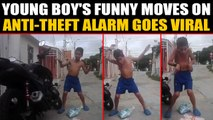 Anand Mahindra shares video of a boy dancing on anti-theft bike alarm, video goes viral