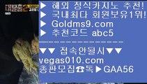 박회장카지노 3 카지노호텔무료 【 공식인증 | GoldMs9.com | 가입코드 ABC5  】 ✅안전보장메이저 ,✅검증인증완료 ■ 가입*총판문의 GAA56 ■위더스 호텔 ㉩ 독일리그 ㉩ akdlektm ㉩ 필리핀1위카지노 3 박회장카지노