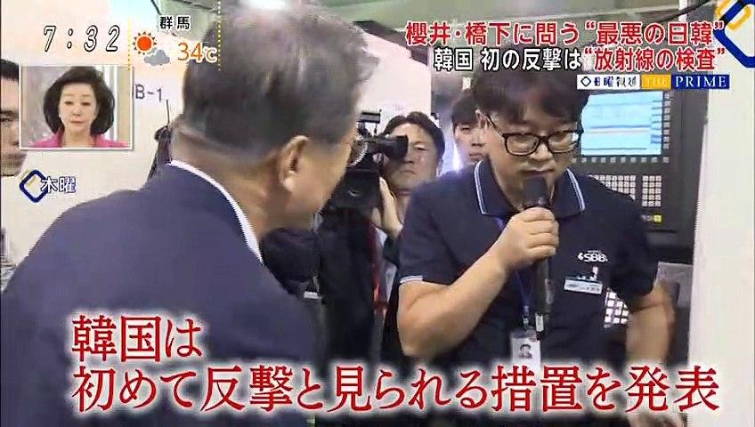 橋下徹・櫻井よしこ「日韓問題・N国党・表現の不自由展問題」