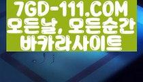 『 플레이어』⇲마이다스카지노라이센스⇱ 【 7GD-111.COM 】한국카지노 필리핀모바일카지노 카지노마발이⇲마이다스카지노라이센스⇱『 플레이어』