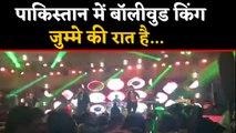 Pakistan में Singer Mika singh, pervez musharraf के रिश्तेदार की शादी में की performing
