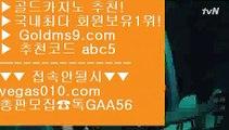 세계1위카지노 ク 개츠비카지노 【 공식인증 | GoldMs9.com | 가입코드 ABC5  】 ✅안전보장메이저 ,✅검증인증완료 ■ 가입*총판문의 GAA56 ■모바일바카라 ㆅㆅㆅ 마이다스사장 ㆅㆅㆅ taisai game ㆅㆅㆅ 골드카지노 ク 세계1위카지노