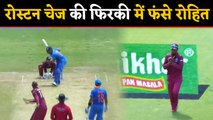 India vs West Indies 2nd ODI: Rohit Sharma departs for 18, Rostan Chase strikes | वनइंडिया हिंदी