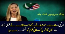 US Embassy Staff Gifts to Pakistani Nation by singing their National Anthem in Urdu