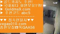 바둑이카지노 ㈏ cod주소 【 공식인증 | GoldMs9.com | 가입코드 ABC5  】 ✅안전보장메이저 ,✅검증인증완료 ■ 가입*총판문의 GAA56 ■카지노협회 ㉨ 리얼카지노사이트 ㉨ og1111 ㉨ 온라인바카라 ㈏ 바둑이카지노