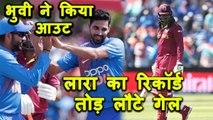 India vs West Indies 2nd ODI: Chris Gayle departs, Windies one down in 280-run chase| वनइंडिया हिंदी