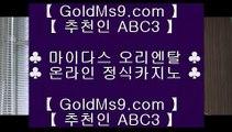 소셜카지노 ♗카지노사이트- ( 【◈ GOLDMS9.COM ♣ 추천인 ABC3 ◈】 ) -っ인터넷바카라추천ぜ바카라프로그램び바카라사이트♗ 소셜카지노