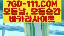 『 외국인카지노』⇲카지노⇱ 【 7GD-111.COM 】온라인카지노 우리카지노 카지노사이트쿠폰⇲카지노⇱『 외국인카지노』