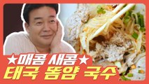 [#먹고보자] 태국가서 먹고 반한다는 똠얌...!!!♨ 비똠 물똠 당신의 선택은?   #스트리트푸드파이터   #Diggle