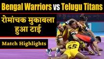 Pro Kabaddi League 2019: Bengal Warriors vs Telugu Titans match tied at 29-29 | वनइंडिया हिंदी