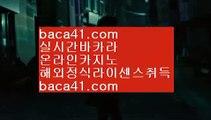 OKADA마닐라☆☆★City Of Dream▦baca41.com▦동남아카지노▦바카라스페드게임▦baca41.com☆☆★OKADA마닐라