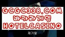 【 진짜바카라 】↱강원랜드 바카라 미니멈↲ 【 GCGC338.COM 】카지노소개 전화카지노 룰렛노하우↱강원랜드 바카라 미니멈↲【 진짜바카라 】