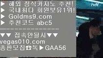 라이브카지노↙필리핀카지 에이전시 【 공식인증 | GoldMs9.com | 가입코드 ABC5  】 ✅안전보장메이저 ,✅검증인증완료 ■ 가입*총판문의 GAA56 ■마이다스정킷방 ㎦ 인터넷카지노게임 ㎦ 필리핀카지노현황 ㎦ 라이브바카라↙라이브카지노