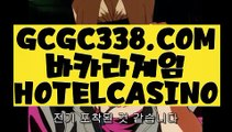 【 카지노실시간라이브 】↱원장 영상↲ 【 GCGC338.COM 】바카라추천 호텔바카라 카지노포커↱원장 영상↲【 카지노실시간라이브 】
