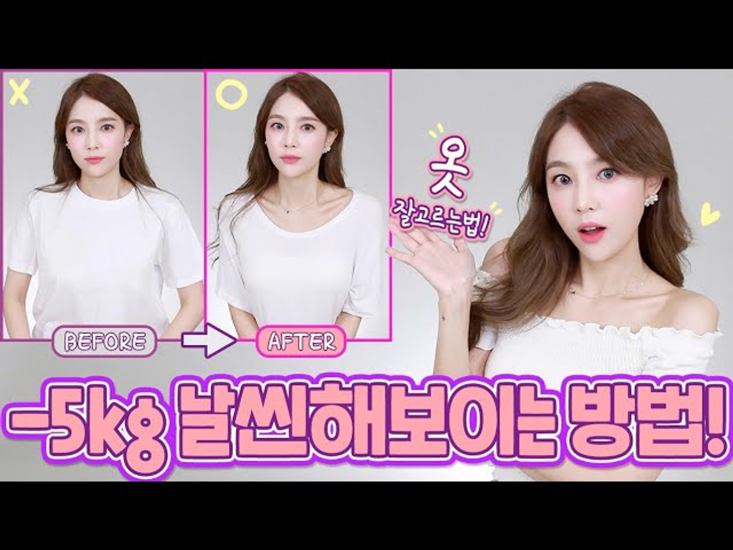 How to look slim (5kg lower body obesity cover, upper body cover, etc.)