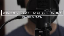 清水翔太 Shota Shimizu『My Boo』(Covered By Harry hr1950)