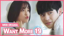 [Showbiz Korea] Hello, WEB! Drama 'Want More 19 (하지 말라면 더 하고 19)'