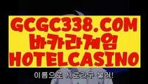 【 안전 바카라 사이트 】↱충전 ↲ 【 GCGC338.COM 】마이다스호텔 마카오바카라노하우↱충전 ↲【 안전 바카라 사이트 】