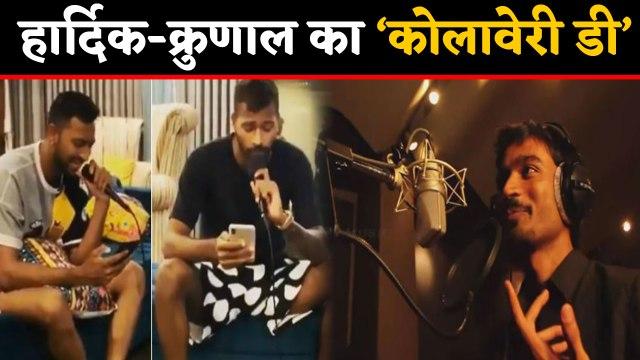 Hardik Pandya sings Kolavari Di Song with Brother Krunal Pandya, Watch Video | वनइंडिया हिंदी