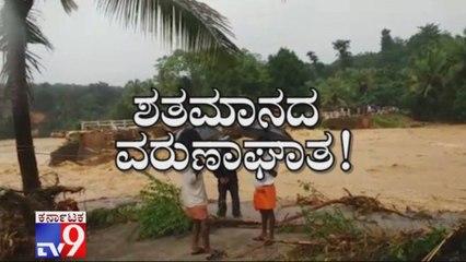 Shatamanada Varunagata: Karnataka Flood Trigger: Rainfall 3000% Above Normal in a Single Day
