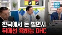 [엠빅뉴스] 위안부가 자발적 성매매였다고? DHC 자회사 TV 혐한방송, 대체 어떤 내용이기에..