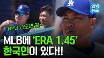[엠빅뉴스] 류현진의 경이로운 ERA '1.45'..7이닝 무실점으로 시즌 12승!!