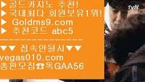 먹튀카지노❎  카지노사이트주소 【 공식인증 | GoldMs9.com | 가입코드 ABC5  】 ✅안전보장메이저 ,✅검증인증완료 ■ 가입*총판문의 GAA56 ■리얼카지노사이트추천 --- 전화카지노 --- 솔레어 --- 사설도박이기기❎  먹튀카지노