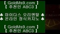 ✅베이스볼✅☽COD카지노 (※【- goldms9.com -】※▷ 강원랜드 바카라사이트주소ぶ인터넷카지노사이트추천◈추천인 ABC3◈ ☽✅베이스볼✅
