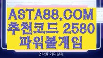 【생방송파워볼】【프로토 토토】제재없는파워볼⊣✅【 ASTA88.COM  추천코드 2580  】✅⊢인터넷파워볼추천【프로토 토토】【생방송파워볼】