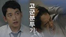 [welcome2life] EP05 ,Best-performing prosecutor Jung Ji-hoon 웰컴2라이프 20190812