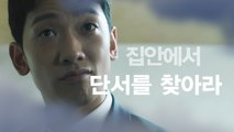 [welcome2life] EP05 find a clue in the house!  웰컴2라이프 20190812
