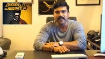 Ram Charan Launches Sharwanand Ranarangam Sound Cut Trailer