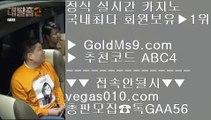 실제카지노     도박장용어 【 공식인증 | GoldMs9.com | 가입코드 ABC4  】 ✅안전보장메이저 ,✅검증인증완료 ■ 가입*총판문의 GAA56 ■미니게임 사이트 ㎥ 스토첸버그 호텔 ㎥ 카지노총판수입 ㎥ 호텔카지노솔루션    실제카지노