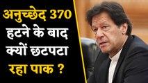 Article 370 में फेरबदल से क्यों छटपटा रहे Pakistan PM Imran Khan | जानें वजह ? | वनइंडिया हिंदी