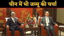 China पहुंचे विदेश मंत्री से चीनी उपराष्ट्रपति ने Jammu Kashmir पर की बात