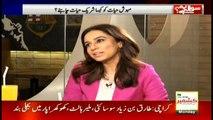 Sawal Yeh Hai | Maria Memon | ARYNews | 12th August 2019