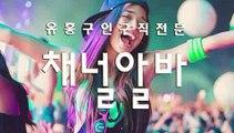 1인샵알바모집 〈 CHANNelalba.com 〉 1인샵아르바이트 ੯ 1인샵알바모집 1인샵알바 ౫ 1인샵아가씨구함 ៣ # 채널알바강남 1인샵아가씨모집 ੩ 휴게텔알바모집