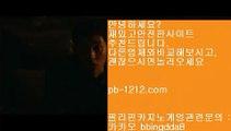 온라인베스트◆바카라통/섯다바카라/먹튀없는온라인/먹튀없다/바카라데이/pb-1212.com//모바일온라인/모바일카지노/모바일바카라/오성카지노/씨오디카지노/솔레어vip/◆온라인베스트