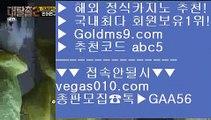 호텔카지노 ア 카지노모음 【 공식인증 | GoldMs9.com | 가입코드 ABC5  】 ✅안전보장메이저 ,✅검증인증완료 ■ 가입*총판문의 GAA56 ■먹튀세스코 ㉰ 카지노랭킹 ㉰ 카지노순위 ㉰ 슈퍼볼 ア 호텔카지노
