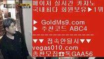 카지노1등    도박장용어 【 공식인증 | GoldMs9.com | 가입코드 ABC4  】 ✅안전보장메이저 ,✅검증인증완료 ■ 가입*총판문의 GAA56 ■미니게임 사이트 ㎥ 스토첸버그 호텔 ㎥ 카지노총판수입 ㎥ 호텔카지노솔루션    카지노1등