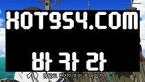 『불법게임 』《라이브카지노》【 HOT954.COM 】진짜바카라사이트 바카라비법《라이브카지노》『불법게임 』