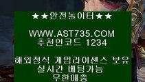 먹튀걱정없는사이트✓추천 베팅사이트[ast735.com] 코드[1234]✓먹튀걱정없는사이트