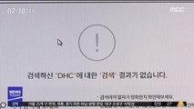 한국은 금방 식는 나라?…화장품 시장서 퇴출