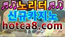 【온라인바카라】[☾★ ]hotca8.com】|최신스피드게임마이다스카지노--바카라사이트 우리카지노 온라인바카라 카지노사이트 마이다스카지노 인터넷카지노 카지노사이트추천https://www.cod-agent.com【온라인바카라】[☾★ ]hotca8.com】|최신스피드게임
