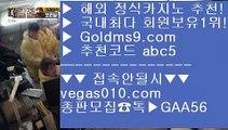 강원랜드 ㎥ 모바일 【 공식인증 | GoldMs9.com | 가입코드 ABC5  】 ✅안전보장메이저 ,✅검증인증완료 ■ 가입*총판문의 GAA56 ■루틴 ㉢ 바카라공식 ㉢ 세부카지노 ㉢ 보드게임방 ㎥ 강원랜드