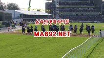 서울경마 M A 892 점 NET#경마사이트 #경마커뮤니티