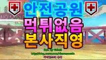 카지노추천 www.hotca8.com | 국가대표카지노솔레어카지노( Θhotca8.com★☆★Θ) 스카지노 바카라추천 모바일카지노 카지노추천 www.hotca8.com | 국가대표카지노